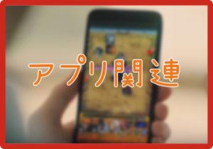 アプリ・Web