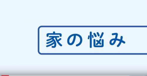 小田急不動産のCM1