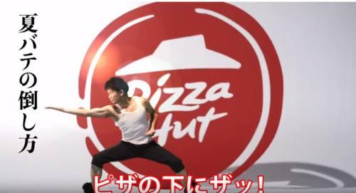 ピザハットのCM3