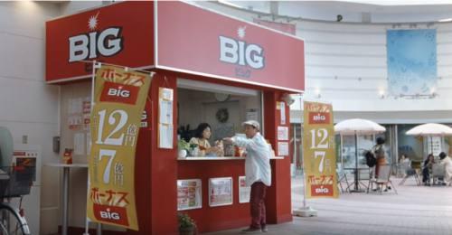 BIG(宝くじ)のCM2
