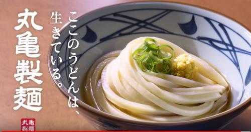 丸亀製麺のCM11