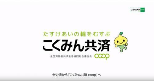 こくみん共済のCM8