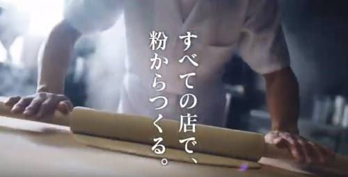丸亀製麺のCM1