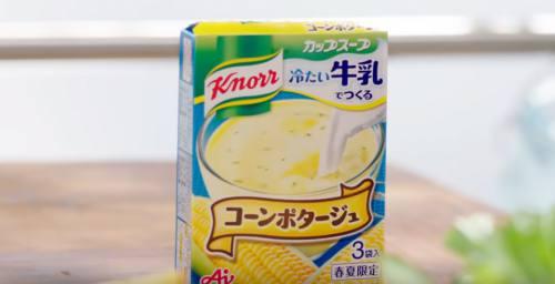 クノールカップスープのCM7