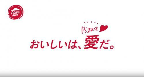 ピザハットのCM1
