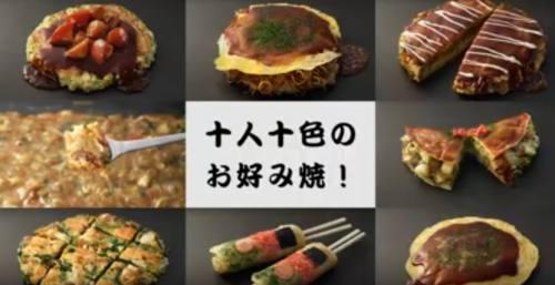 日清お好み焼粉CM3