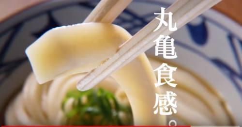 丸亀製麺のCM9
