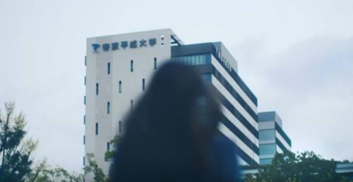 帝京平成大学CM5