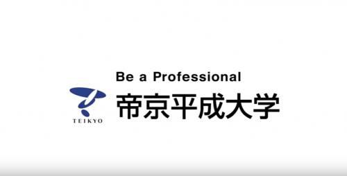 帝京平成大学CM7