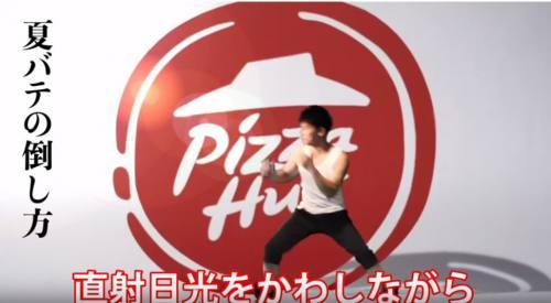 ピザハットのCM2