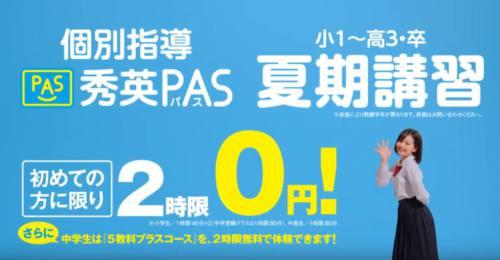 秀英PAS(パス)のCM12