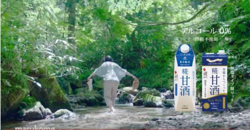 魚沼の甘酒マルコメ