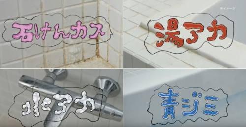 6お風呂のしつこい4大