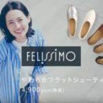 フェルシモやわらかフラットシューティCM1